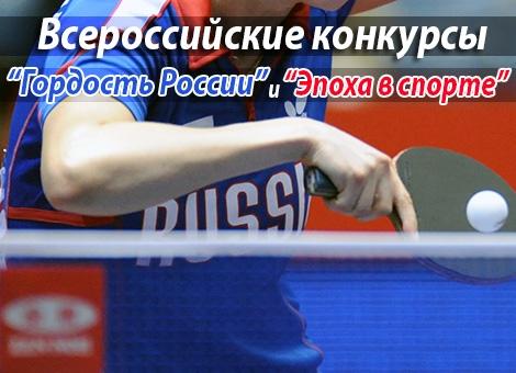 Конкурс на сайте гордость россии