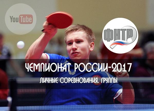 Андрей чуев последние новости 2017
