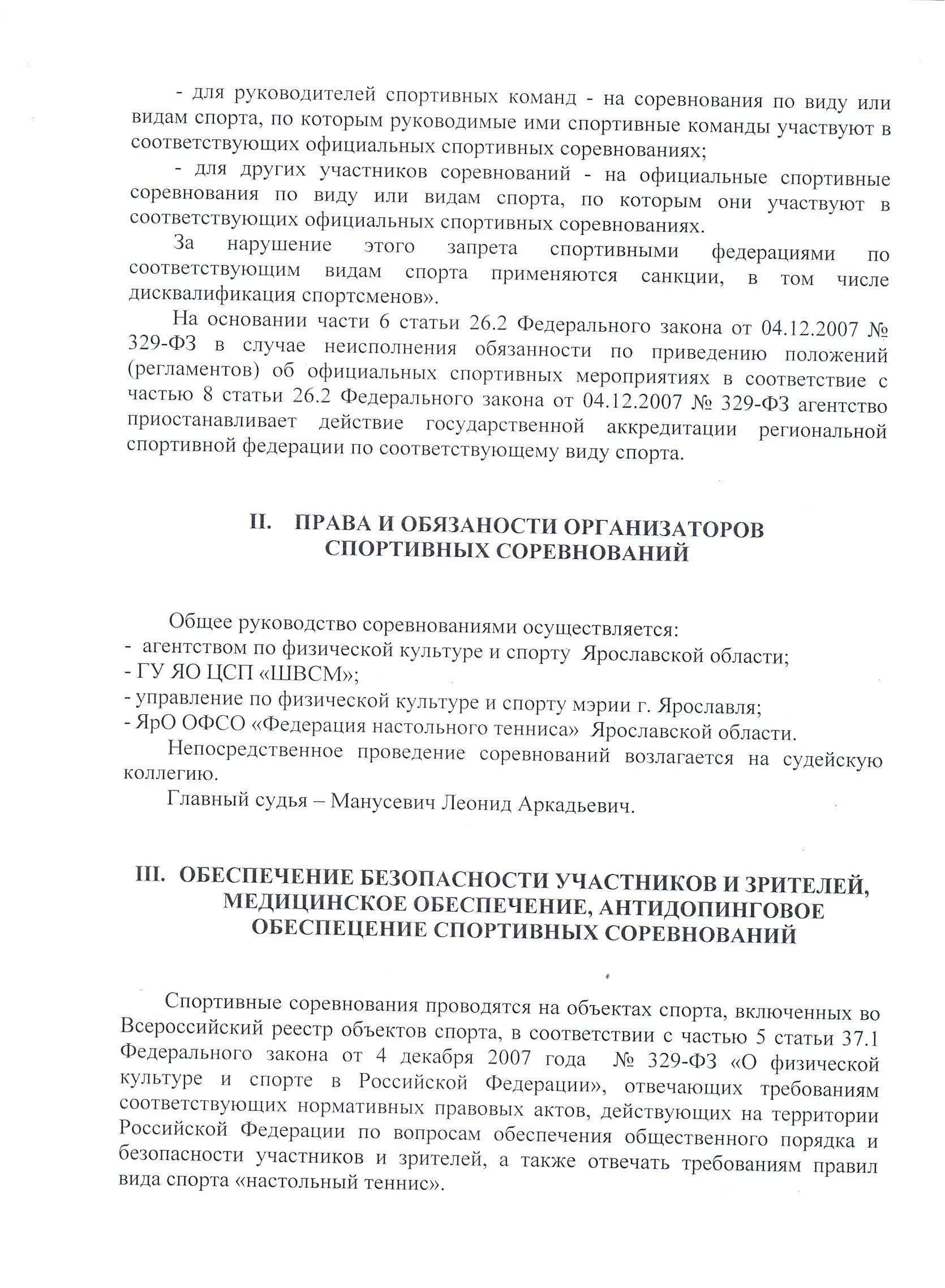 юлия тихомирова ярославль википедия